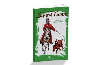 Foto da capa do livro As aventuras do Samurai Caolho. Há a ilustração do samurai empunhando espada e montado à cavalo, com cachorro correndo à frente